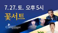 7/27 한국컴패션 꽃서트 참여신청! (씨캐스트 청취자 여러분을 초대합니다.)