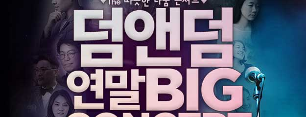 덤앤덤 연말 BIG CONCERT