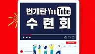 번개탄 유튜브 수련회