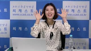 2019년 새해 기도제목 나눔 생방송 편집